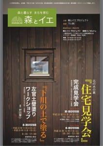 20131124-見学会案内(表)