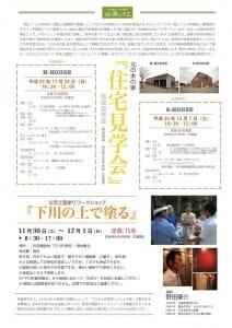 20131124-見学会案内(裏)